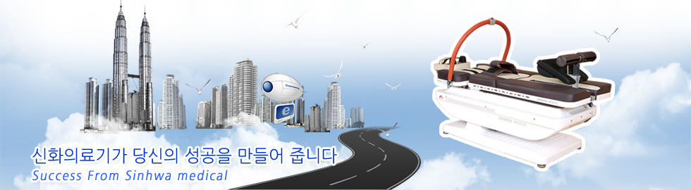 http://www.shinhwamedical.co.kr/files/attach/images/606/d0c0cf9313f395537672f4941b294c4e.jpg